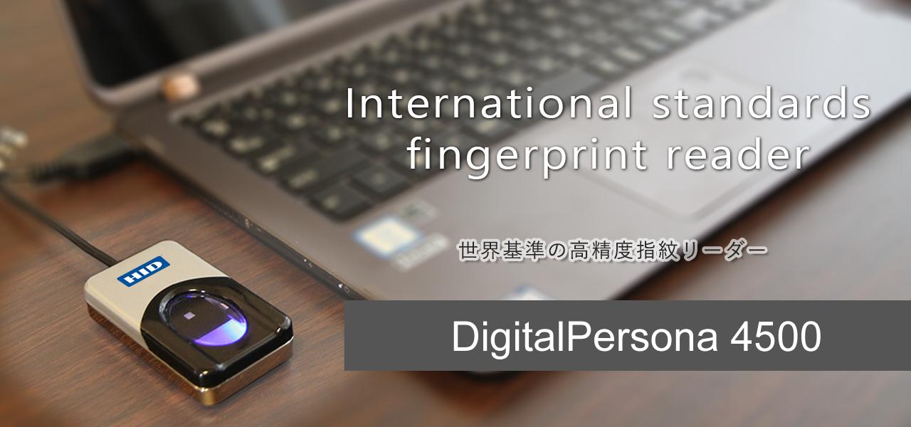 DigitalPersona 4500は世界基準の高精度指紋リーダーです。