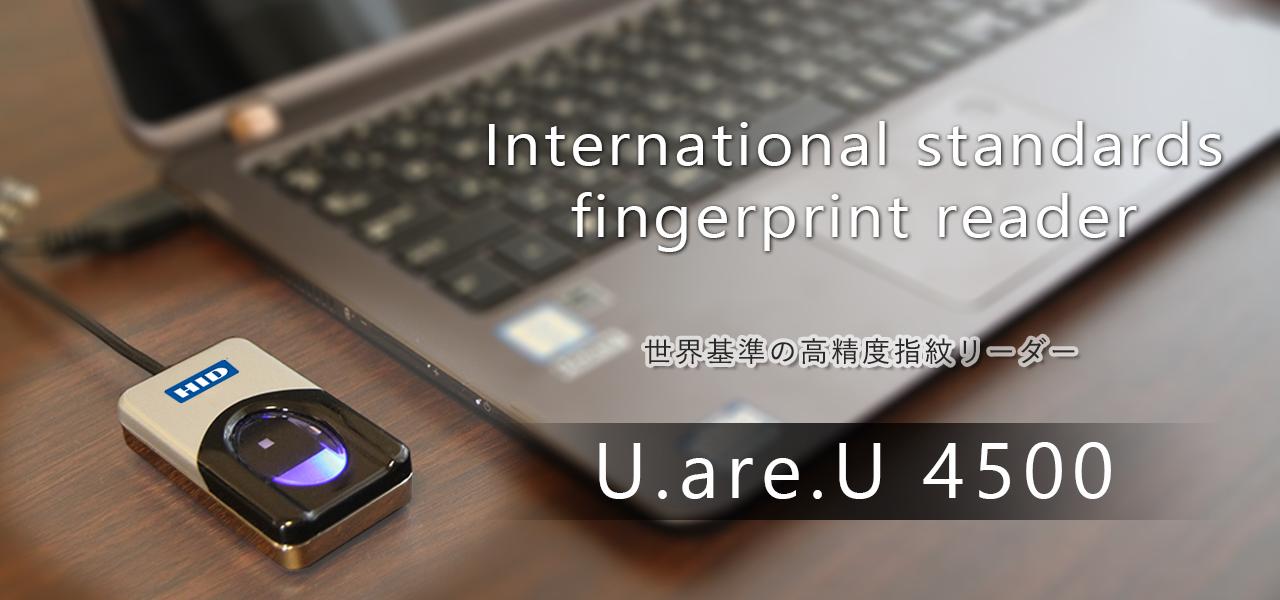 u are u 4500は世界基準の高精度指紋リーダーです。